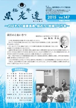 kikanshi-vol.146
