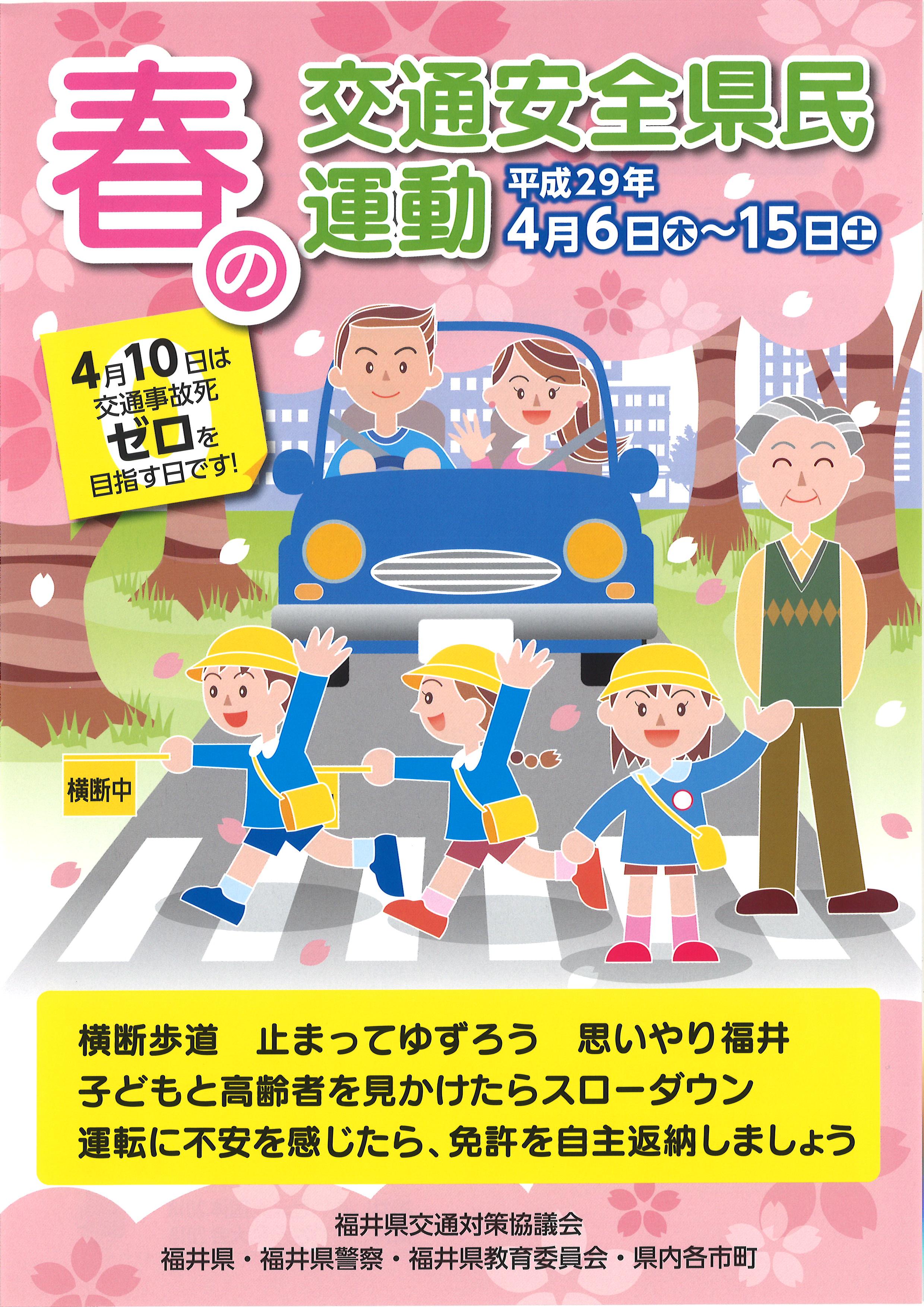 春の交通安全県民運動1