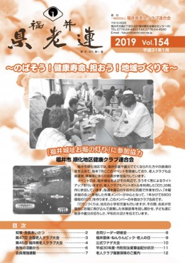 kikanshi-vol-154