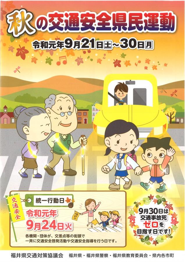 元年秋交通安全 表